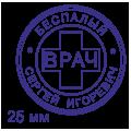 Изготовление новой печати Врача